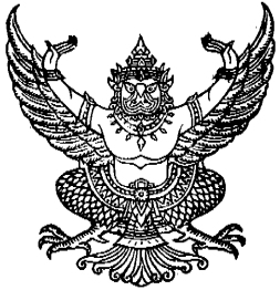 Thai_Garuda_Emblem_(Government_Gazette_Ver.)_002.jpg